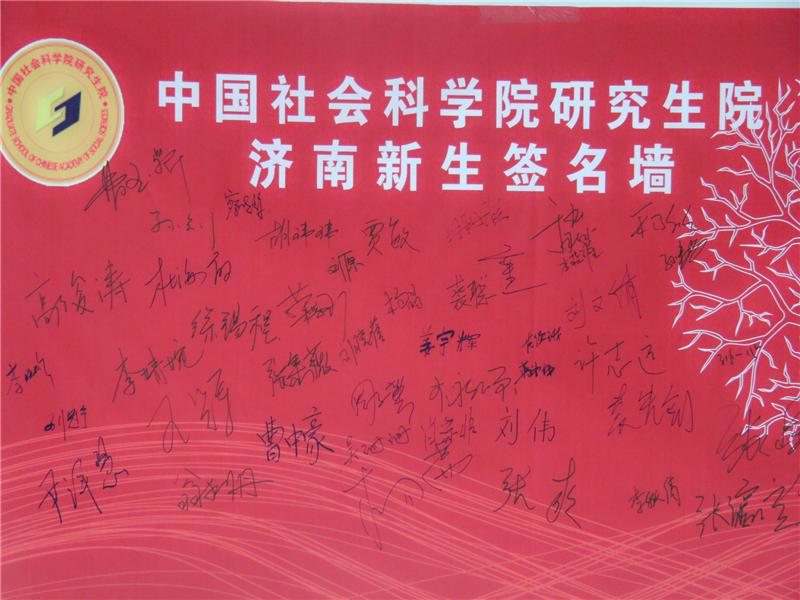济南新生签名墙