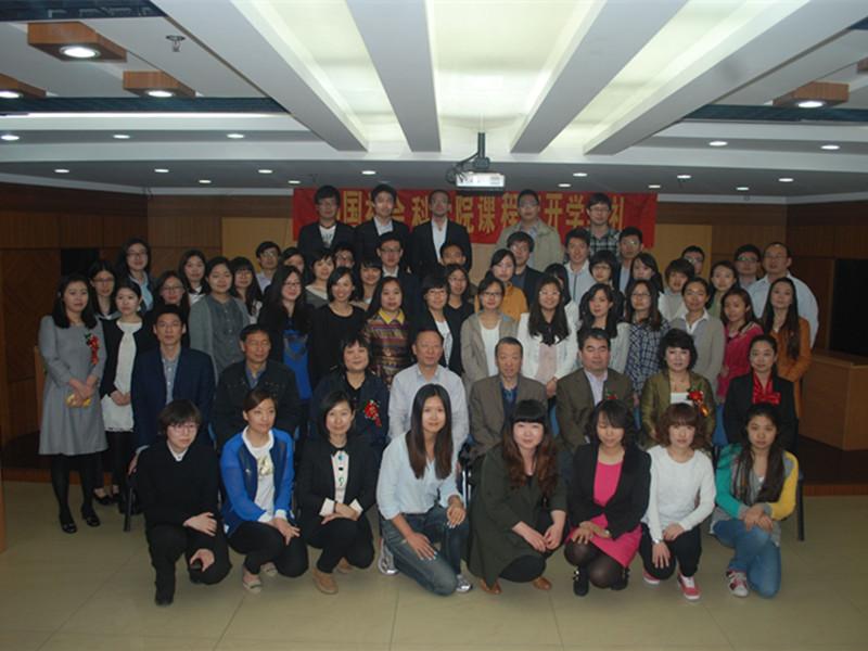 中国社会科学院课程班开学典礼