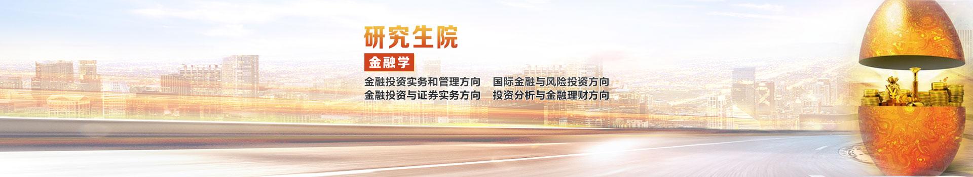 中国社会科学院研究生院(金融学)在职研究生招生简章