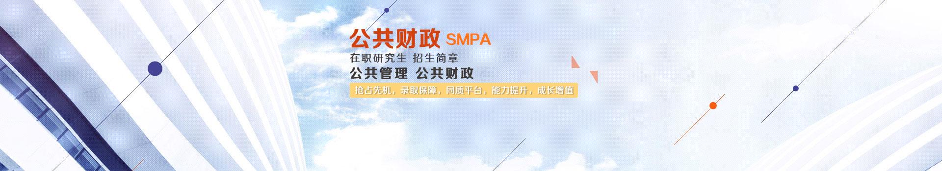 中国社会科学院研究生院SMPA(公共财政)在职研究生招生简章