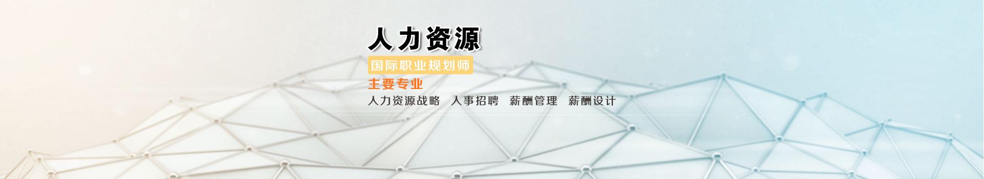 中国社会科学院研究生院人力资源(国际职业规划师)课程班招生简章