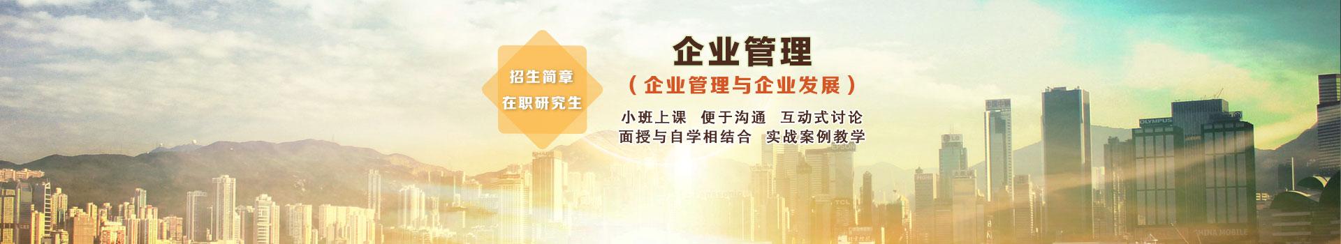 中国社会科学院企业管理(企业管理与企业发展)课程班招生简章