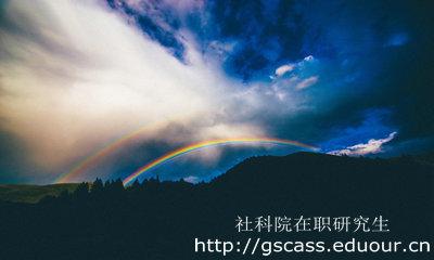 中国社科院在职研究生招生地区