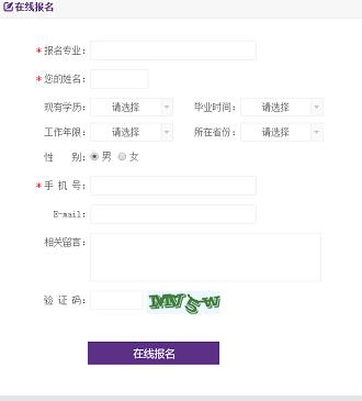 中国社会科学院在职研究生报名入口