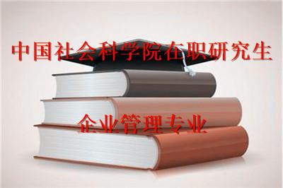 中国社会科学院在职研究生企业管理专业
