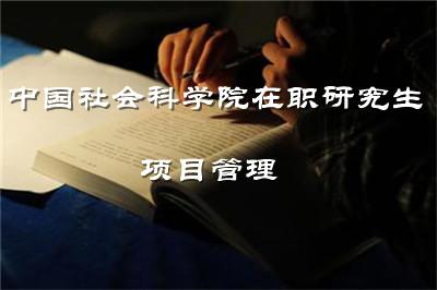中国社会科学院在职研究生 项目管理