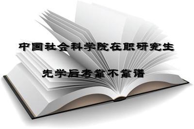 中国社会科学院在职研究生 靠不靠谱