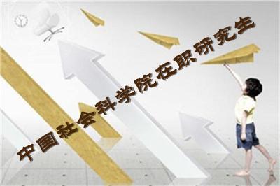 中国社会科学院在职研究生好考吗